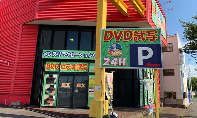 ドクターX堺店外観